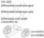 Differential small-size gear Differential small-size axle (VH-X5067) + Differential side tooth concentric tip (VH-X5068)