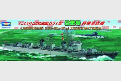 1/350 Chinese 132 HeFei destroyer NS04504