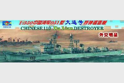 1/350 Chinese 110 Dalian destroyer NS04503